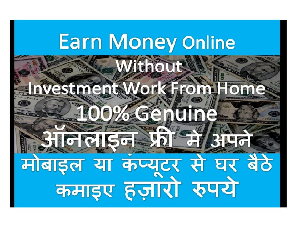 work from home   how to earn money online for free ? घर बैठे कमाइए हज़ारो रुपये