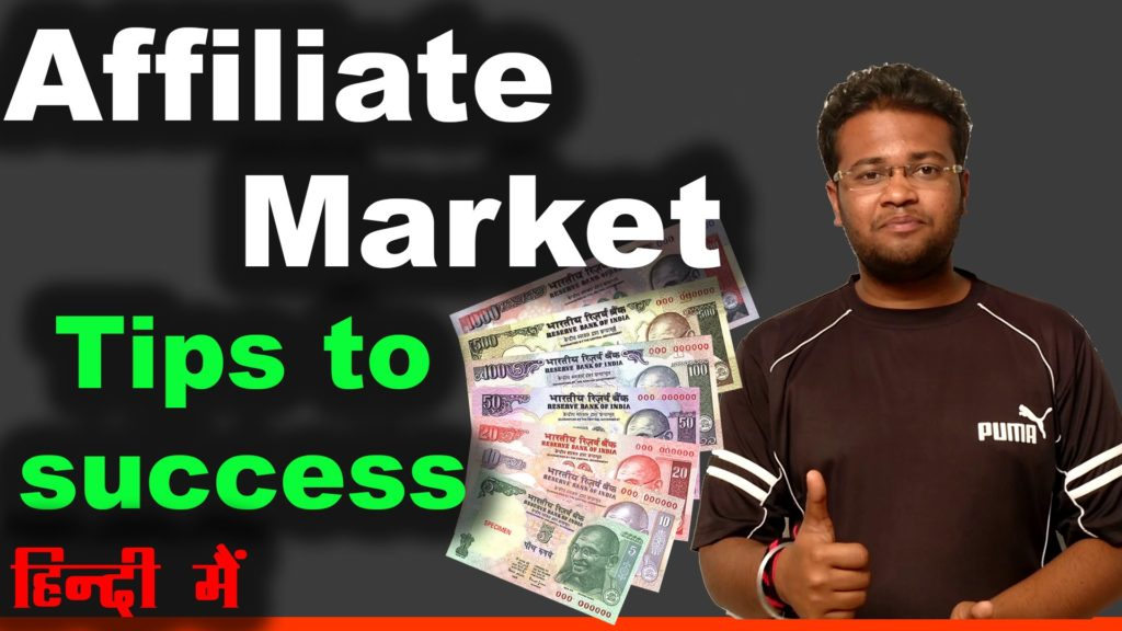 Affiliate Marketing : How To Success | Beginners Guide