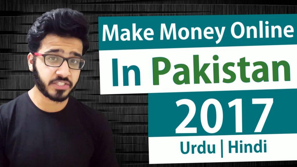 6 Best Ways To Earn Money Online In Pakistan 2017 – Urdu | Hindi