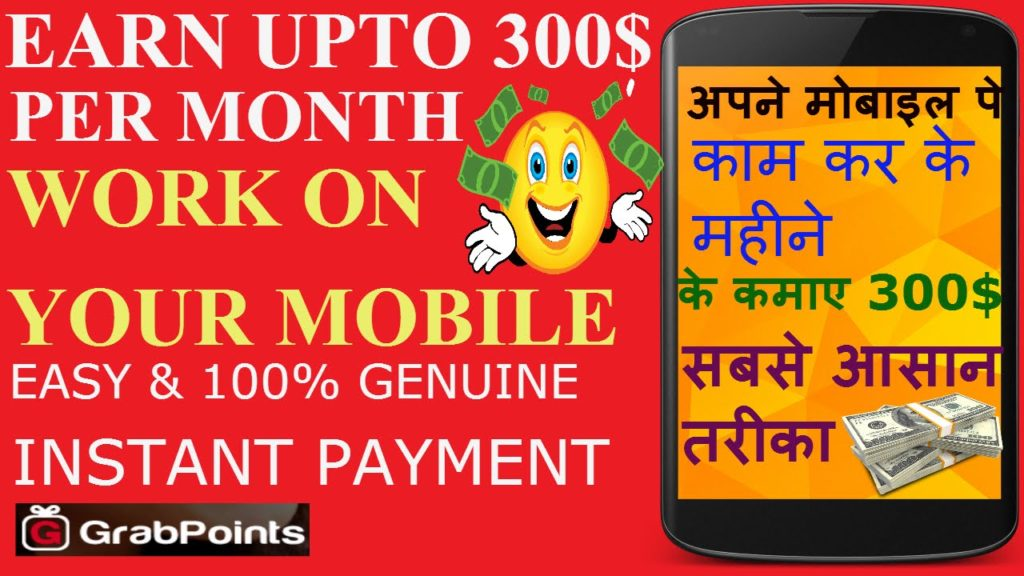 Earn 300$ Per Month From Your Mobile | earn money 300$ per month |online earning work on mobileHINDI