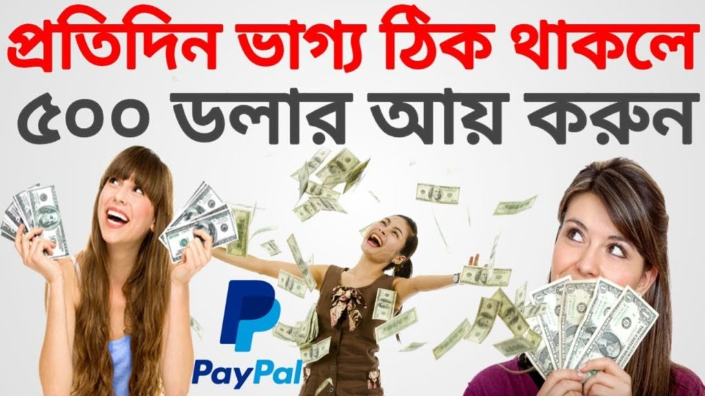 How to Make Money Without Working – Earn Money Online Bangla Tutorial 2018 free online income best
